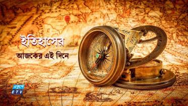 ২৫ আগস্ট : ইতিহাসের আজকের এই দিনে