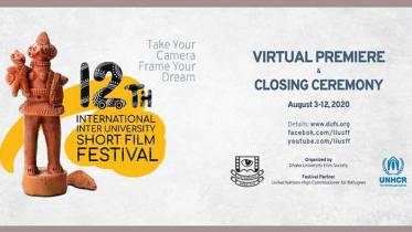 আজ শুরু আন্তর্জাতিক স্বল্পদৈর্ঘ্য চলচ্চিত্র উৎসব