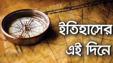 ২১ নভেম্বর : ইতিহাসের এই দিনে