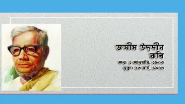 পল্লী কবি জসীমউদ্দীনের জন্মদিন আজ