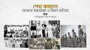 শেখ কামাল : আজন্ম স্বপ্নযোদ্ধা ও বিরল প্রতিভা