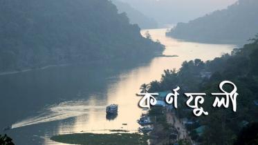 রুবাইয়াত : কর্ণফুলী