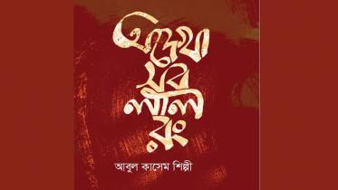 বই মেলায় আবুল কাসেম শিল্পীর 'অদেখা সব লাল রং'