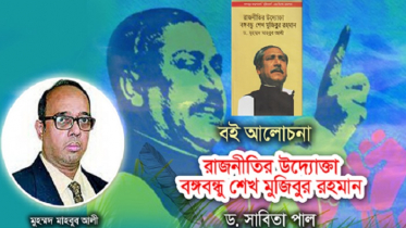 রাজনীতির উদ্যোক্তা বঙ্গবন্ধু শেখ মুজিবুর রহমান