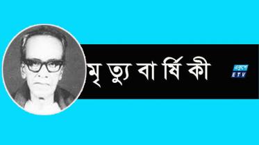 মুকুন্দলাল সরকারের ৪১তম মৃত্যুবার্ষিকী আজ
