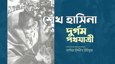শেখ হাসিনা: দুর্গম পথযাত্রী