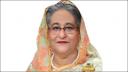 মুজিব কন্যা 'শেখ হাসিনা'