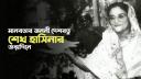 শেখ হাসিনা : জীবন যেন ফিনিক্স পাখির গাথা