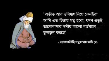 রুমীর অমর কাব্য