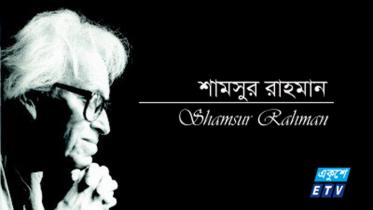 কবি শামসুর রাহমানের ৯১তম জন্মবার্ষিকী কাল