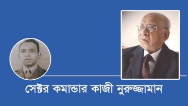 সেক্টর কমান্ডার কাজী নুরুজ্জামানের মৃত্যুবার্ষিকী আজ