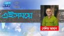 অবশেষে দিগন্তে আশার আলো