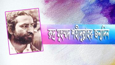 রুদ্র মুহম্মদ শহীদুল্লাহর জন্মদিন আজ
