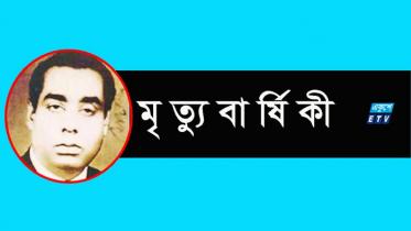 বঙ্গবন্ধুর ঘনিষ্ঠ সহচর একেএম শামসুজ্জোহার মৃত্যুবার্ষিকী আজ