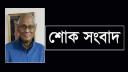 সাংস্কৃতিক ব্যক্তিত্ব হায়দার আনোয়ার খান জুনো'র মৃত্যুতে শোক