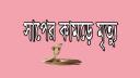 ঠাকুরগাঁওয়ে সাপের কামড়ে যুবকের মৃত্যু
