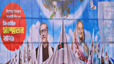 ১৭ বছর পর উল্লাপাড়া আ'লীগের সম্মেলন