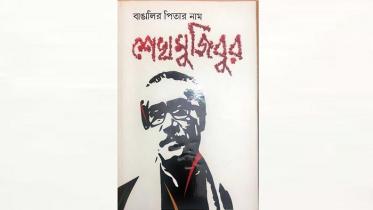 'বাঙালির পিতার নাম শেখ মুজিবুর' স্মারক গ্রন্থের মোড়ক উম্মোচন
