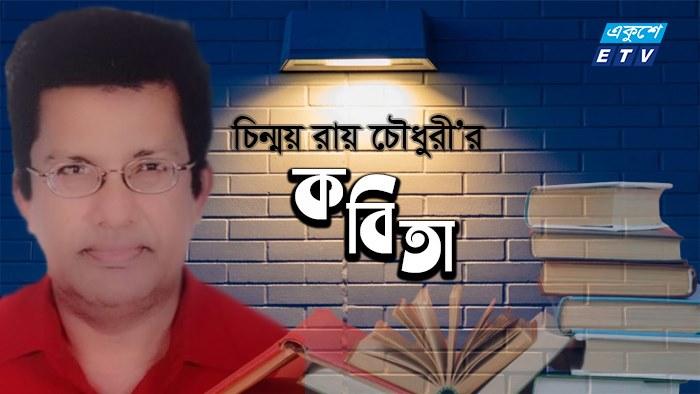 কবি চিন্ময় রায় চৌধুরী