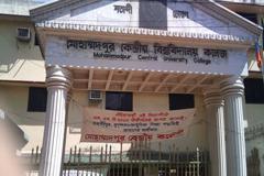 ৮ বিষয়ে প্রভাষক নিয়োগ দিবে মোহাম্মদপুর কেন্দ্রীয় কলেজ